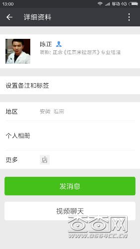Screenshot_2016-07-22-13-00-05_com.tencent.mm.png