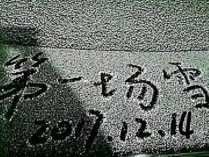 微信图片_20171214134618.jpg