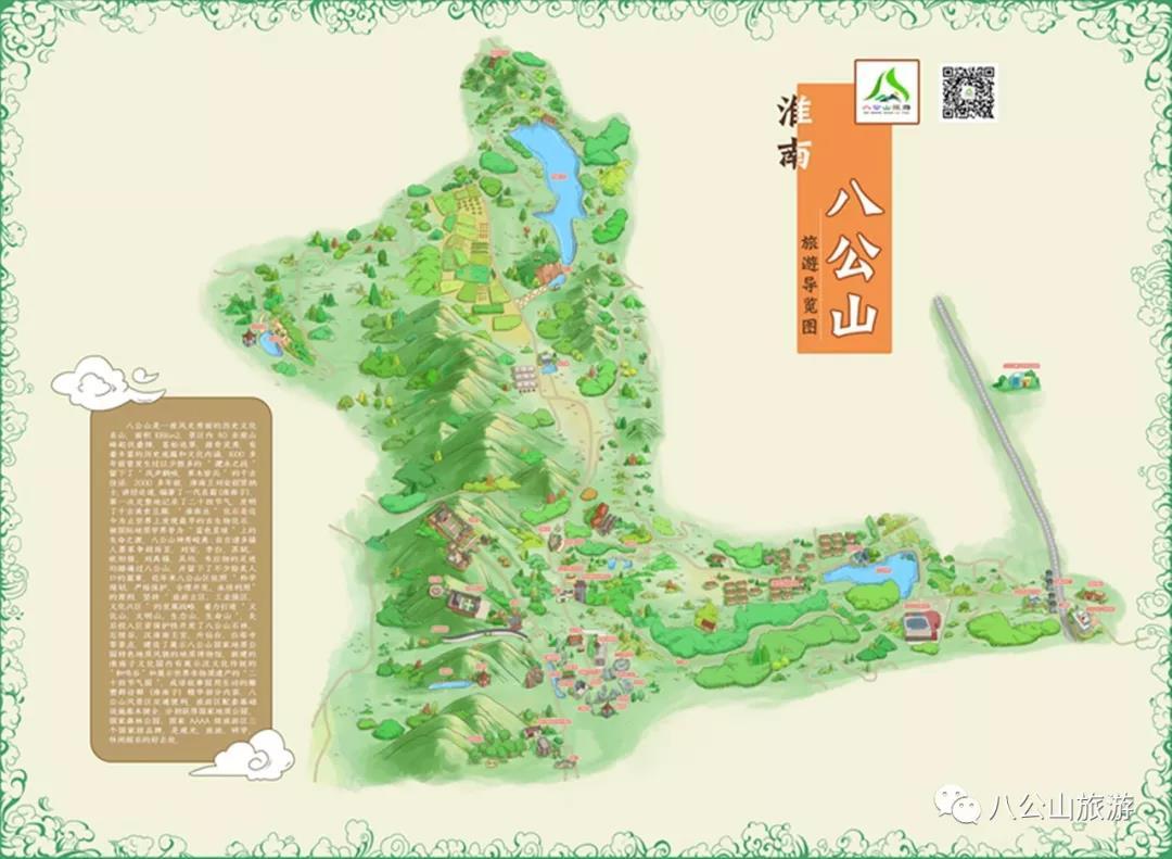 八公山风景区手绘地图全图