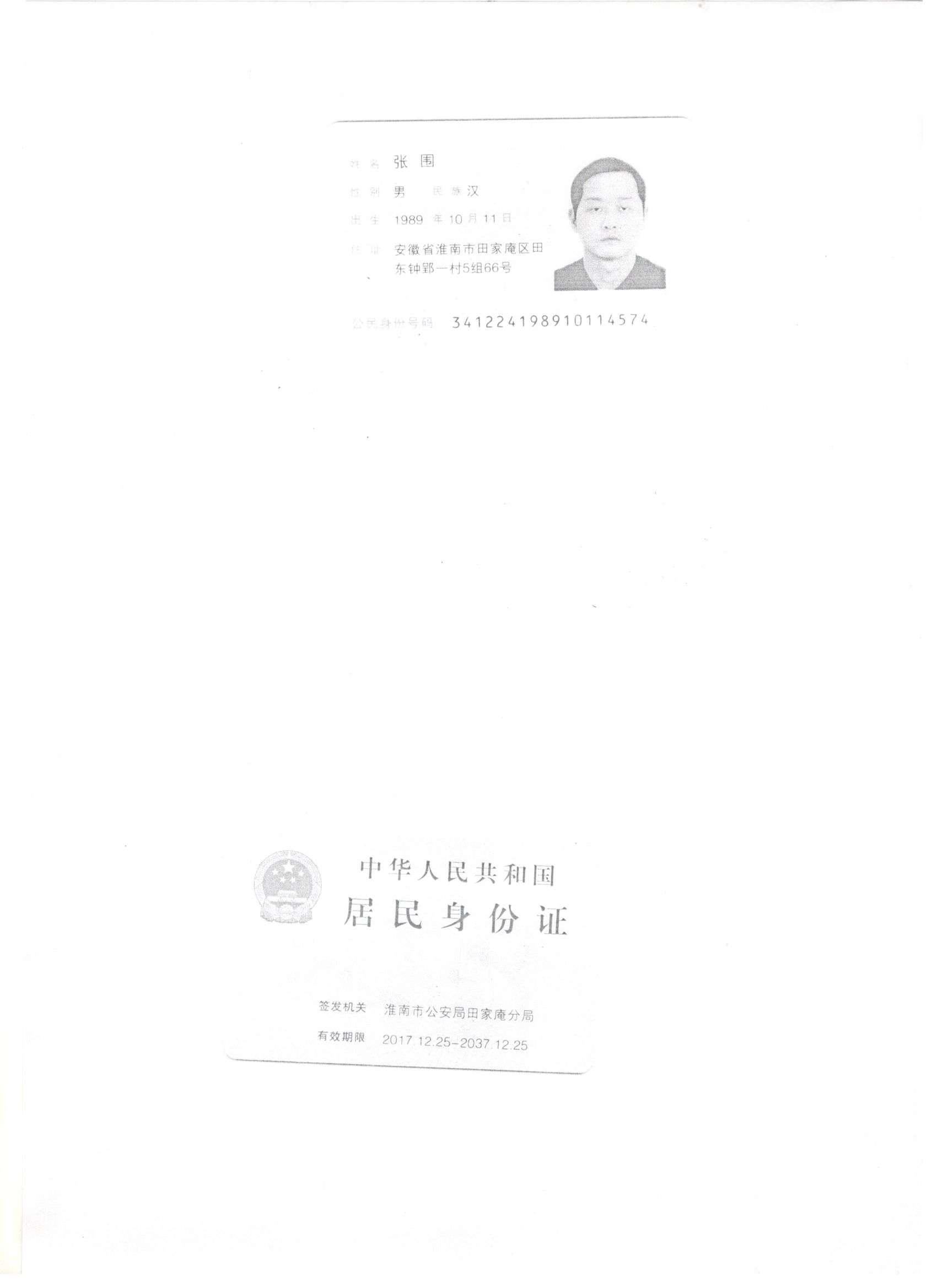 张围身份证.jpg