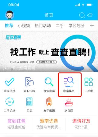 集市app.png