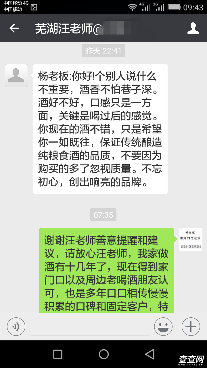 芜湖汪老师.png